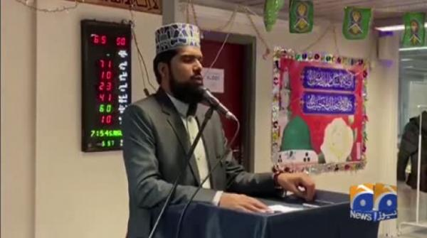 Geo News Special – Mehfil-e-Milad Held At Oslo Muslim Centre