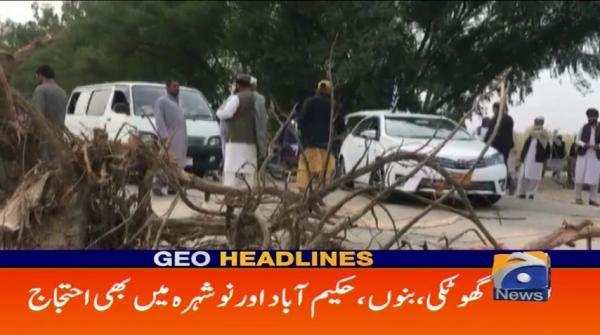 Geo Headlines 05 PM | 16th November 2019