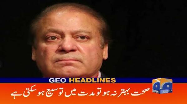 Geo Headlines 07 PM | 16th November 2019