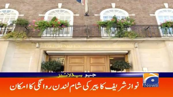 Geo Headlines 10 PM | 16th November 2019