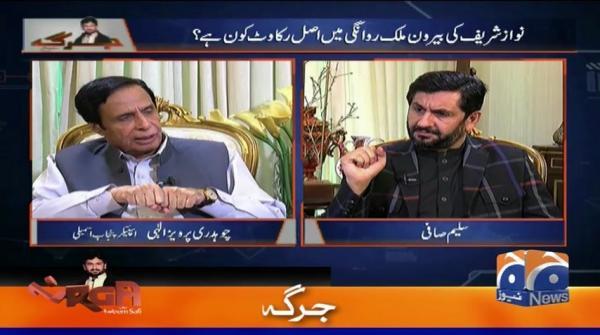 Jirga | Chaudhry Parvez Elahi | 16th November 2019