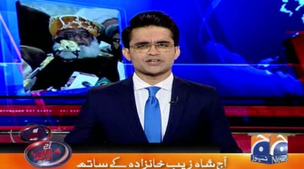 Aaj Shahzeb Khanzada Kay Sath - 15-November-2019 | Part 03