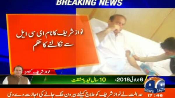Nawaz Sharif's name to be removed from ECL for 4 weeks