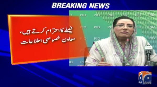 Govt respects decision of the court- SAPM Firdous Ashiq Awan