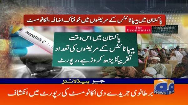 Geo Headlines 01 PM | 17th November 2019
