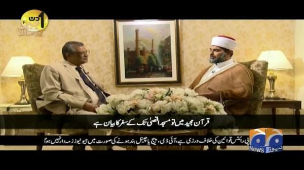 Aik Din Geo Ke Sath | Sheikh Omar Al Kiswani | 17th November 2019