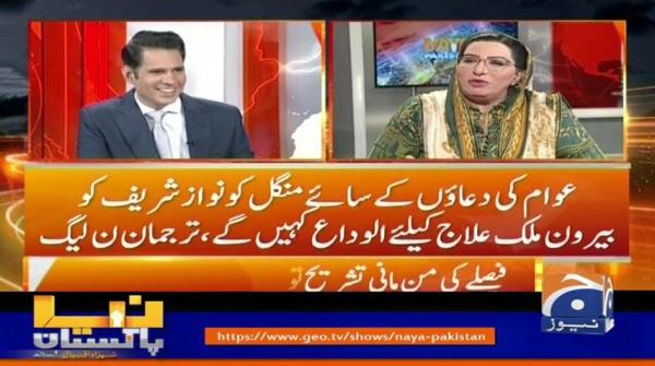 Naya Pakistan | Shahzad Iqbal | Firdous Ashiq Awan | 17th November 2019