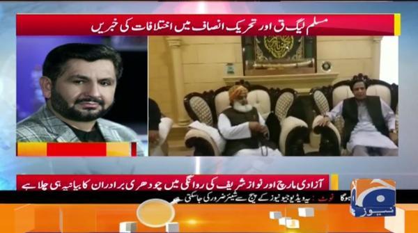 Muslim League Q aur Tehreek-e-insaf mein Ikhtilaf ki khabaren 18-November-2019