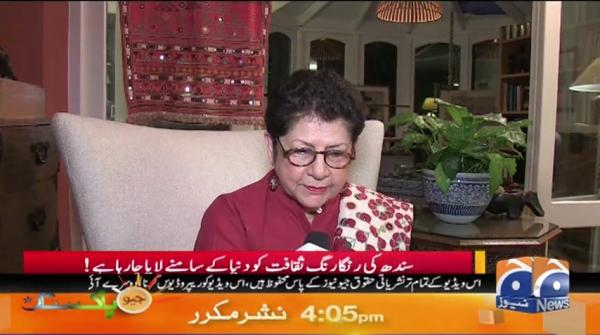 Mohatta Palace Museum ki director Nasreen Askari ka interview 18-November-2019