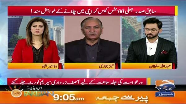 sabiq sadar jali bank account case karachi mein chalnay ke khawahishmand 18-November-2019