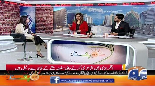 Geo Pakistan 18-November-2019