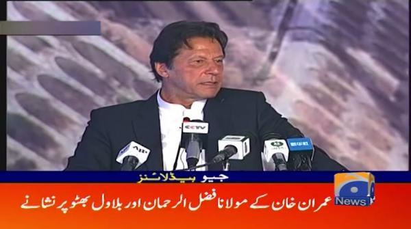 Geo Headlines 05 PM | 18th November 2019