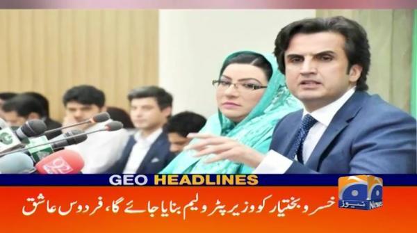 Geo Headlines 08 PM | 18th November 2019