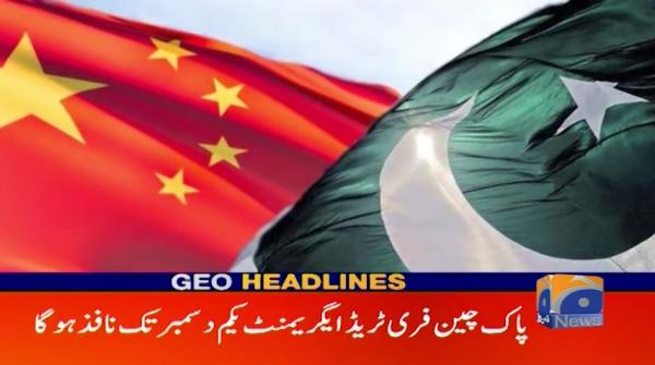 Geo Headlines 09 PM | 18th November 2019