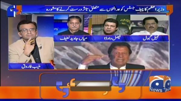 Aapas Ki Baat | Muneeb Farooq | 18th November 2019