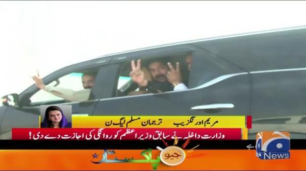 Hamari puri Qaidat Nawaz sharif ke sath hai,Maryam Aurangzeb 19-November-2019