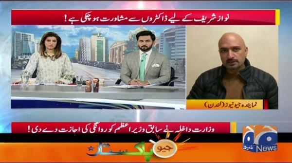 Geo Pakistan 19-November-2019