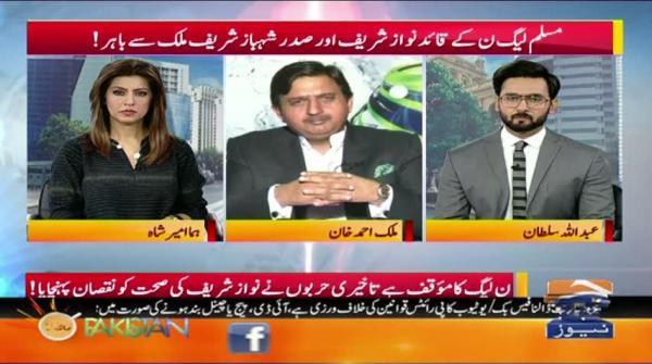 PMLN Ky Quaid Nawaz Sharif Aur Shehbaz Sharif Mulk Sy Bahir! 20-November-2019