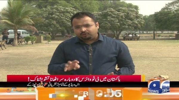Pakistan Main P2 Virus Ka Dubara Sar Uthana Tashwishnaak! 20-November-2019
