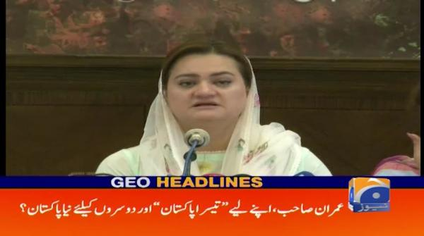 Geo Headlines 01 PM | 20th November 2019