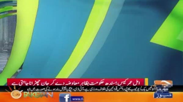 Amal Umar Case; Sindh Hukumat Bazahir Muawza De Kar Jaan Churana Chahti Hai! 20-November-2019