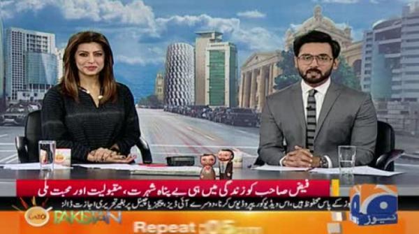 Faiz Ahmed Faiz Ki Barsi; Namwar Gulukaron Ny Faiz Sahab Ky Kalam Ko Aizaz Samjha! 20-November-2019