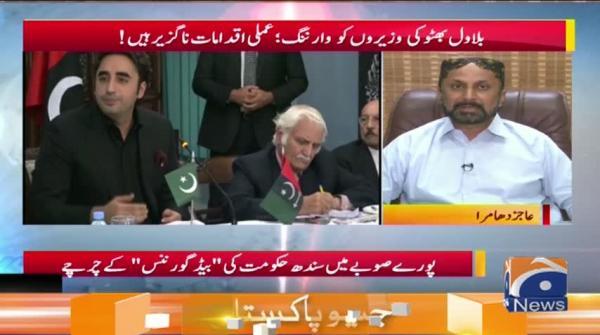 Bilawal Bhutto Zardari Sindh Hukumat Ki Karkardagi Par Sakht Nakhush 21-November-2019
