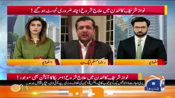 Nawaz Sharif k pas America jana ka options bhi mojud hai 21-November-2019
