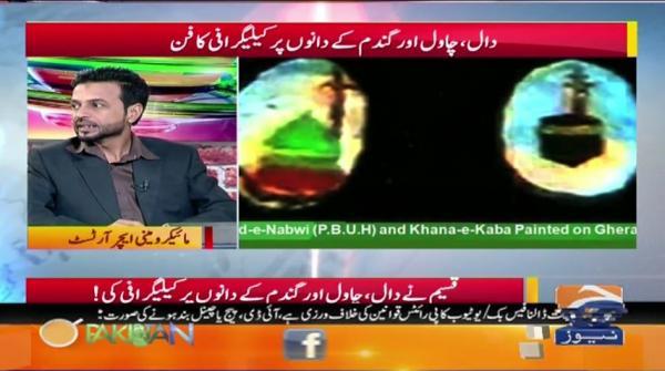 Qaseem-ur-Rahim ka fan munfarid bai hai aur mushkil bhi 21-November-2019