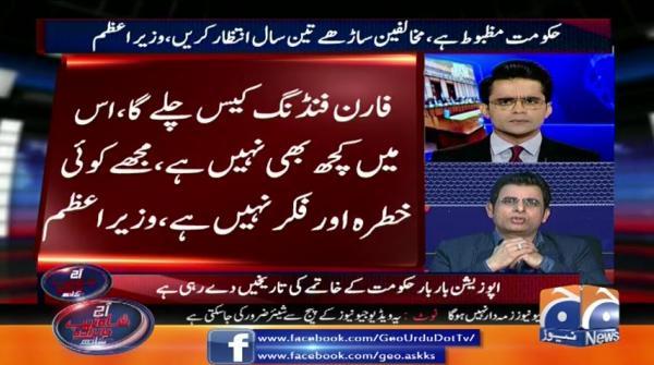 Aaj Shahzeb Khanzada Kay Sath | 21st November 2019