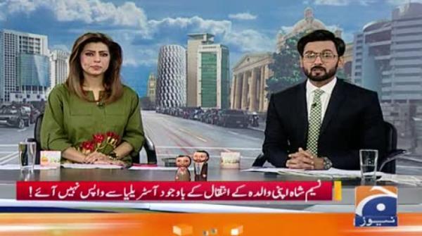 Pehla test Pakistan batting Line ka pur Etimad aghaz bekar gaya 21-November-2019