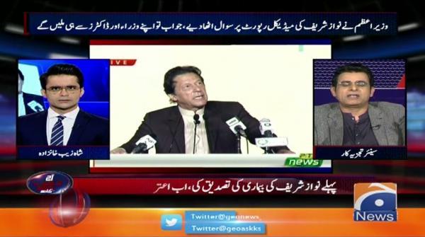 Aaj Shahzeb Khanzada Kay Sath - 22-November-2019