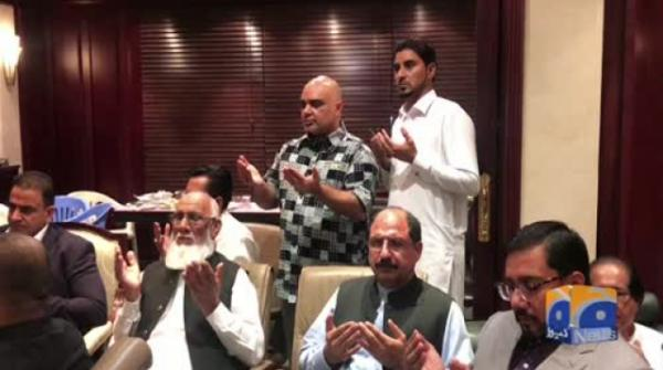 Geo News Special – Dubai: Special Prayers Held For PML-N Supremo Nawaz Sharif's Early Recovery