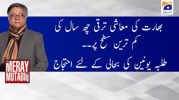 Meray Mutabiq | Hassan Nisar | 1st December 2019