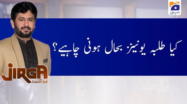 Jirga | Saleem Safi | 1st December 2019