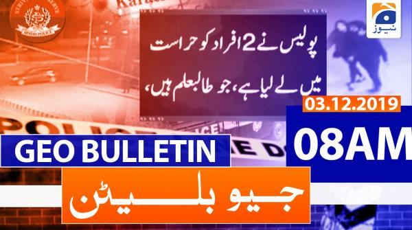 Geo Bulletin - 08 AM | 3rd December 2019