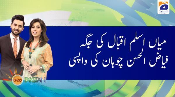 Mian Aslam Iqbal ki jagah Fayyaz ul Hassan Chohan ki wapsi 03-December-2019