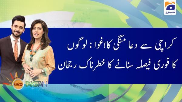 Karachi Se Dua Mangi Ka Aghwa, Loagon Ka Foari Faisla Sunanay Ka Khatarnak Rujahan! 03-December-2019