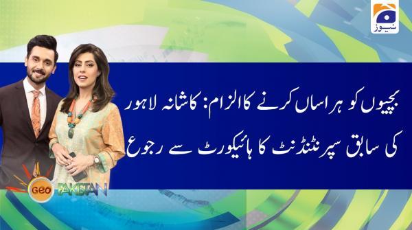 Geo Pakistan 03-December-2019