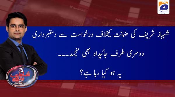 Aaj Shahzeb Khanzada Kay Sath | 3rd December 2019