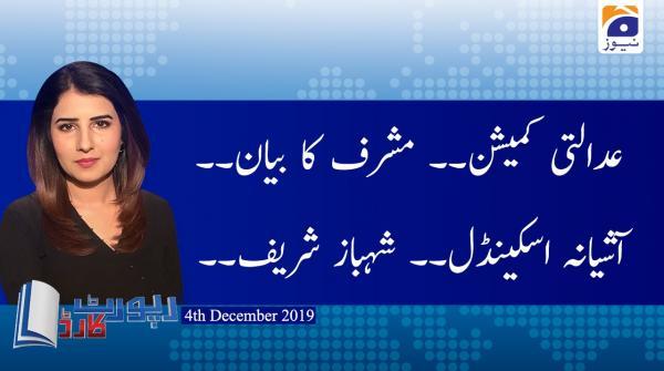 Report Card | 4th December 2019