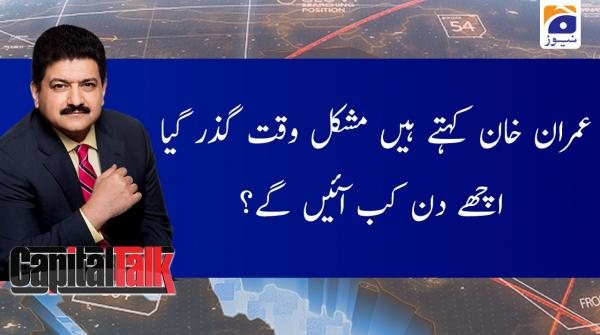 Capital Talk | Hamid Mir | 4th December 2019