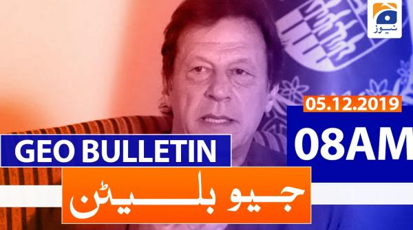 Geo Bulletin - 08 AM | 5th December 2019
