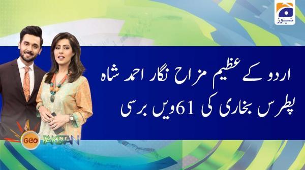 Urdu Ke Azeem Mazah Nigaar Ahmed Shah Patris Bukhari Ki 61wi'n Barsi 05-December-2019