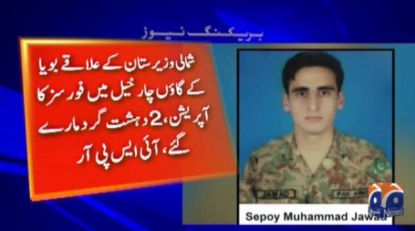Two Army personnel martyred in South Waziristan