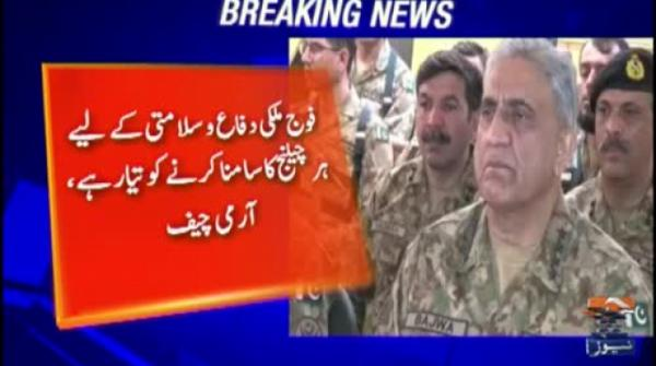 Pakistan Army ready to face any challenge: COAS
