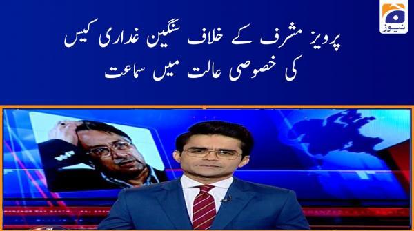 Parvez Musharraf Ke Khilaf Sangeen Ghaddari Case Ki Khususi Adalat Main Samaat
