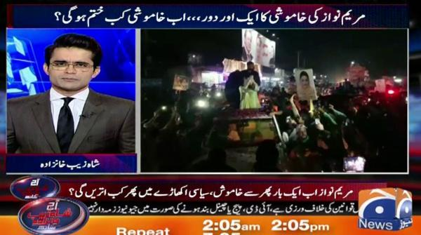 Aaj Shahzeb Khanzada Kay Sath | 6th December 2019