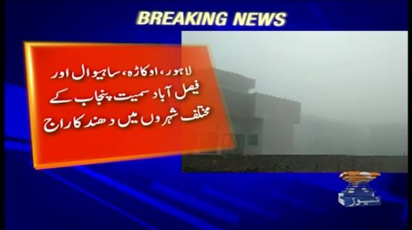 Motorway closed from Lahore to Pindi Bhattian due to dense fog