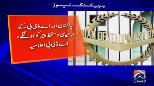 ADB approves loans worth $1.3 billion for Pakistan